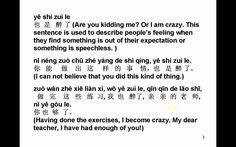 Mandarin Chinese-Lesson167 -- Popular internet language in ChineseII Common Phrases, Learn Mandarin, Sayings And Phrases, Learn Chinese, Chinese Language, Sentences, Texts, Internet, Popular