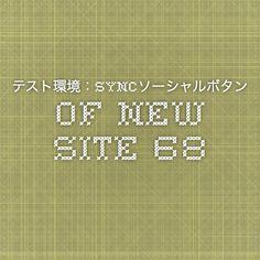 テスト環境:SYNCソーシャルボタン of New Site 68