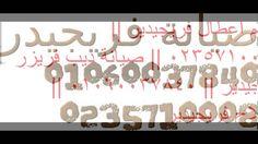 عنوان شركة توكيل فريجيدير || 01154008110 ثلاجة  0235682820 || صيانة فوري...