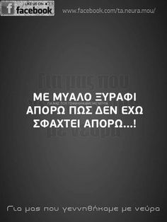 Funny Facts, Funny Quotes, Life Quotes, Funny Memes, Hilarious, Jokes, Funny Greek, Greek Quotes, My Mood