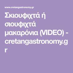 Σκιουφιχτά ή σιουφιχτά μακαρόνια (VIDEO) - cretangastronomy.gr