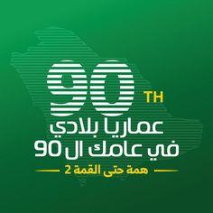 صور تهنئة اليوم الوطني السعودي ال 90 رمزيات همة حتى القمة In 2020 Happy National Day September Images Design Studio Logo