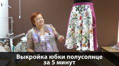 Юбка полусолнце выкройка за 5 минут Как сшить юбку полусолнце своими руками Мастер класс по пошиву - YouTube