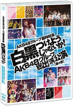 【Amazon.co.jp・公式ショップ限定】DVD AKB48グループ臨時総会~白黒つけようじゃないか! ~ AKB48グループ総出演公演 昼の部 - Amazon.co.jp 音楽・ブルーレイ | AKB48