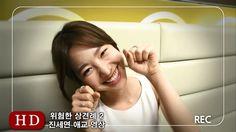 위험한 상견례 2 (Enemies In-Law, 2015) 진세연 애교 영상 (Jin Se-yeon's Charming Video)