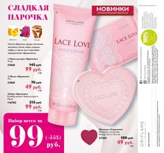 http://ru.oriflame.com/products/digital-catalogue-current?p=201602&ibs_owner=11819393
