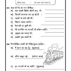 Hindi Grammar Gender Worksheet 5 418 566