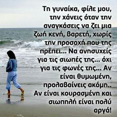 Την γυναίκα φίλε μου... Unique Quotes, Clever Quotes, Inspirational Quotes, Photo Quotes, Picture Quotes, Greece Quotes, True Quotes, Funny Quotes, Life Code