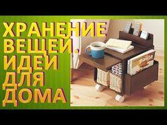 Хранение вещей. Идеи для дома | ПЕРЕДЕЛКИ.рУ