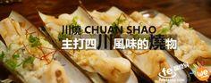 [詳全文] http://www.foodeasy.com/food-blog/chuan-shao-hong-kong/ 川燒主打四川風味的串燒及燒物,憑著其獨有的調味料及串燒之香,招攬了不少串燒迷。