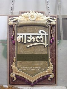 danka . Door Name Plates, Name Plates For Home, Mural Wall, Wall Decor, Kathakali Face, Arts And Crafts, Diy Crafts, White Mirror, Pooja Rooms