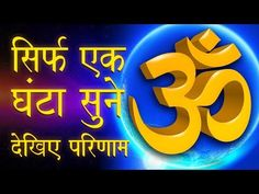 When you chant Om, you sort of detach yourself from the whole world putting aside all your worries and tensions. With regular chanting, your mind becomes foc. Vedic Mantras, Hindu Mantras, Meditation In Hindi, Mantra Meditation, Destiny Quotes, Om Mantra, Hindi Good Morning Quotes, Rave Music, Gods Love Quotes