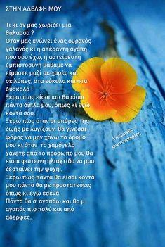 Greek Quotes, True Words, Thoughts, Peta, Tattoos, Tatuajes, Tattoo, Maps, Shut Up Quotes