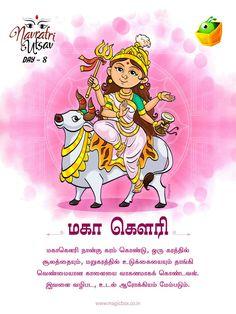 Cartoon Kids, Cartoon Images, Navratri Images, Simple Portrait, Durga Maa, Krishna Radha, Goddess Lakshmi, Ganesha, Cute Art