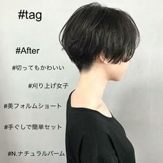 Mens Hairstyles 2018, Tomboy Hairstyles, Short Bob Hairstyles, Hairstyles Haircuts, Asian Short Hair, Asian Hair, Shot Hair Styles, Curly Hair Styles, Short Hair Designs