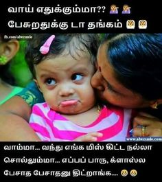 Baby images with funny quotes in tamil