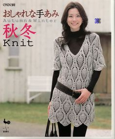 Tunica Picos manga corta Patron - Patrones Crochet