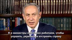 Поздравление премьер-министра Биньямина Нетаниягу с праздником
