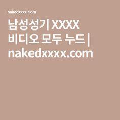 남성성기 XXXX 비디오 모두 누드 | nakedxxxx.com