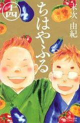 Manga Collection, Mental Breakdown, Beautiful Cover, Manga Covers, Shoujo, Ronald Mcdonald, Disney Characters, Fictional Characters, Feelings