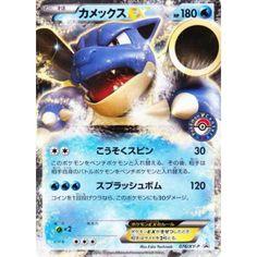 Pokemon Center 2014 Summer Vacation Battle Blastoise EX Promo Card #076/XY-P