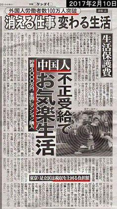 もっと声を上げよう❗ 外国人への生活保護で日本は破綻する 生活保護の月16万円で生活し 夜の仕事の給料はすべて、支那に送金し残高が4000万円に それでも生活保護を支払う日本はまさにお人よし 日本に来て生活保護を貰うマニュアルまですでにある - takako o. - Google+
