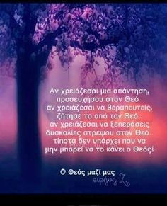 Christus Pantokrator, Orthodox Christianity, Greek Quotes, Be A Better Person, Morning Quotes, Word Of God, Wise Words, Prayers, Religion