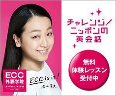 チャレンジ!ニッポンの英会話 ECC外語学院のバナーデザイン