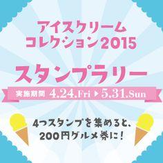 東京ソラマチ アイスクリームコレクション2015 イベント・キャンペーン 東京ソラマチ