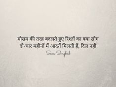 Saru Singhal Poetry, Quotes by Saru Singhal, Hindi Poetry, Baawri Basanti Shyari Quotes, Motivational Picture Quotes, Hindi Quotes On Life, Sarcasm Quotes, Wish Quotes, The Words, Love Quotes Poetry, Poetry Poem, December Quotes