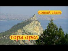 Гора Орёл (Коба-Кая) / Новый свет / Крым
