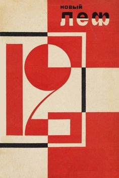"Alexander Rodchenko: cover design for ""Novyj LEF / New LEF"", Journal of the Left Front of the Arts (1927); Russia."