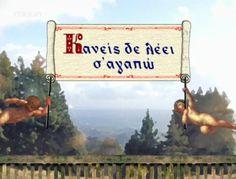 κανεις δε λεει σ αγαπω Movie Tv, Tv Series, Life Quotes, Signs, Greek, Quotes About Life, Quote Life, Living Quotes, Shop Signs