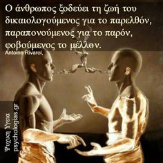 L Love You, Greek Quotes, Common Sense, Freedom, Smile, Friends, Words, Movie Posters, Greek