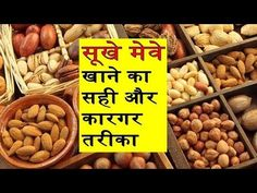 Sukhe Meve khane Ke Fayde ,Dry Food Eating Benefits,Benefits Of Eating D. Benefit, Bollywood, Beans, Vegetables, Health, Food, Health Care, Beans Recipes, Veggies