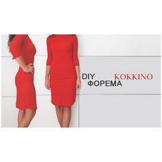 στενο κοκκινο φορεμα, ραψτε μoνες σας ενα φορεμα κοκκινο με αναλυτικες οδηγιες βημα-βημα και φωτογραφιες για αρχαριες, tutorial