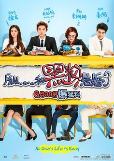 """Chanyeol And Seohyun's Film """"So I Married An Anti-Fan"""" Reveals New Posters And Stills"""
