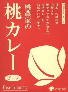 日本一の桃の里、山梨より【桃農家の桃カレー】