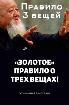 ПРАВИЛА ТРЁХ ВЕЩЕЙ, КОТОРЫЕ БУКВАЛЬНО ЗАТАЩАТ СЧАСТЬЕ В ТВОЮ ЖИЗНЬ! #счастье #советы Vash, Psychology Books, My Philosophy, Its A Wonderful Life, Personal Development, My Life, Thankful, Wisdom, Relationship
