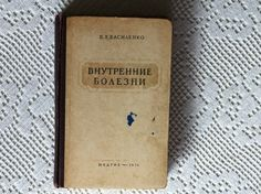 """Vintage Medical book """"Internal Illnesses"""" Russian medical reference book Antique book Gifts for doctor Hardcover 1954 USSR, Soviet Era by RamonaStore on Etsy"""