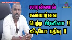 லாரன்ஸால் கண்பார்வை பெற்ற பிரவீனா !! வீடியோ பதிவு !! | Tamil Cinema News...