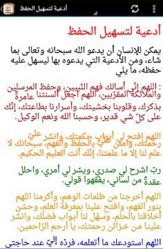 Islam Beliefs, Duaa Islam, Muslim Quotes, Religious Quotes, Islamic Inspirational Quotes, Islamic Quotes, Quran Quotes, Arabic Quotes, Tafsir Coran