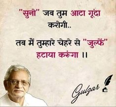 Poetry Quotes, Hindi Quotes, Quotations, Gulzar Poetry, Boy And Girl Best Friends, Gulzar Quotes, Creative Posters, Cute Love Quotes, Heartfelt Quotes