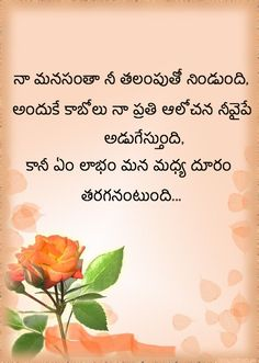 Sunday good morning photo images with quotes in telugu name