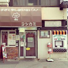 ヨシカミ in 浅草, 東京都 Four Square, Asakusa, Tokyo, Neon Signs, Tokyo Japan