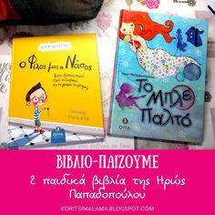 Πέρυσι το χειμώνα σας παρουσιάσα στο blog δυο πολύ όμορφα παιδικά βιβλία της Ηρώς Παπαδοπούλου, η οποία έφυγε από τη ζωή σε νεαρή ηλικία και μάλιστα κοντά στις ημέρες που ήμουν στο νοσοκομείο για να γεννήσω τον γκαστονάκο μου. Μια ζωή έφυγε και μία ήρθε. Με αυτές τις σκέψεις, την ένιωσα γνώριμη την Ηρώ και ας μην τη γνώριζα πρωτύτερα. Λίγο καιρό αφού ανέβηκε η παρουσίαση των βιβλίων της, λοιπόν, επικοινώνησε μαζί μου η αδερφή της συγγραφέως και με πολλή αγάπη μου έστειλε άλλα δυο βιβλία τη