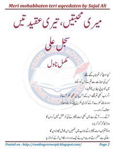 Famous Novels, Best Novels, Urdu Words, Words Quotes, List Of Romantic Novels, Write Online, Sajal Ali, Quotes From Novels, Urdu Novels