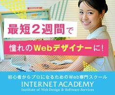 INTERNET ACADEMY 最短2週間で憧れのWebデザイナーに! 300×250px