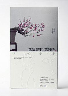 詩詞吟唱‧花開總有花落時(唱片設計) 委託:風潮音樂。設計:點石設計。2012