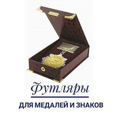 Футляры для медалей и знаков.